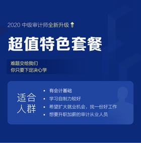 2020年中级审计师(超值特色班) 精讲班+习题班+智能题库