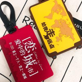 行李牌(款式随机)