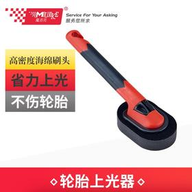 【清洁工具】多功能轮胎刷 汽车轮胎刷轮毂清洗清洁海绵刷轮胎上光刷洗车工具