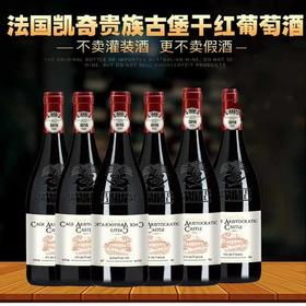 佰昌糖酒会|泽婷酒业法国凯奇贵族古堡干红葡萄酒 1箱*6瓶 【十堰主城区包邮】