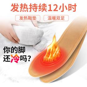 【为思礼】【发热鞋垫|告别冻脚】自发热鞋垫长时间暖脚贴 免充电加热艾草鞋垫可行走暖脚 | 基础商品