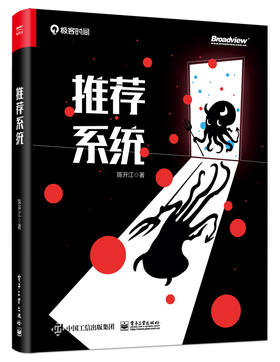 立省¥30 | 《推荐系统》图书+ 《推荐系统三十六式》专栏