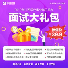 2019年江西卫生事业单位统考面试大礼包--限量500套!