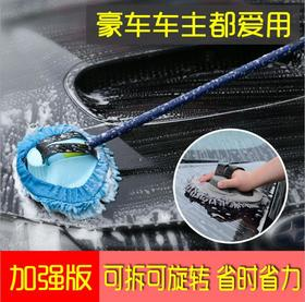 【清洁工具】洗车拖把伸缩式专用刷车汽车用品套装纯棉车刷子清洁工具擦车神器