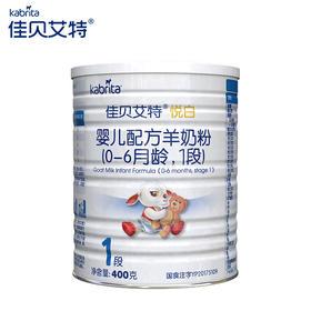 佳贝艾特 悦白婴儿配方羊奶粉1段400g