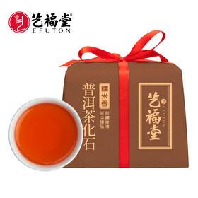 艺福堂 云南特级普洱熟茶 糯米香茶化石 500g/份