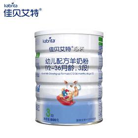 【悠装】佳贝艾特 悠装幼儿配方羊奶粉3段 800g/罐