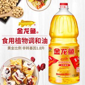 【旅商专供】1.8L金龙鱼黄金比例调和油