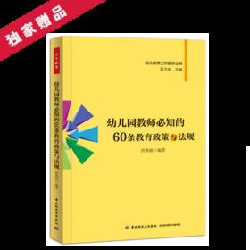 万千教育·幼儿园教师必知的60条教育政策与法规(幼儿教师工作助手丛书)