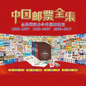 中国邮票30年全集【1988年—2017年】
