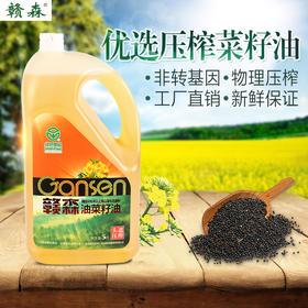 浮梁特产 5L油菜籽油纯正绿色食品菜籽油