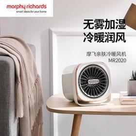 【八小时滋润加湿 久吹不干燥】英国摩飞亲肤冷暖风机MR2020 3秒速热可加湿 冷暖双模式 家用节能小型电暖器预售