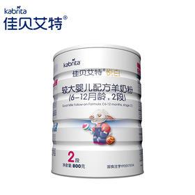 【悦白】佳贝艾特 悦白较大婴儿配方羊奶粉2段 800g/罐