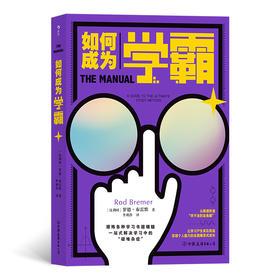 """如何成为学霸(提炼全球学习类书籍精髓,一站式解决学习中的各种""""疑难杂症"""")"""