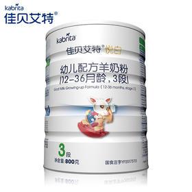 【悦白】佳贝艾特 悦白幼儿配方羊奶粉3段 800g/罐