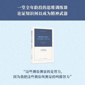 """《睡莲的方程式:科学角度的种族、智商与星座》""""科学思维三部曲"""" 阿尔贝·雅卡尔 读库"""