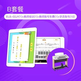 B套餐【ELB-02JY(1)+教师培训(1)+教师账号年费(1)+学员账号(10)】   基础商品
