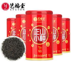 艺福堂 特级正山小种  武夷山桐木关原产红茶  75g*5罐