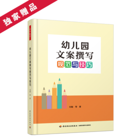 万千教育·幼儿园文案撰写规范与技巧