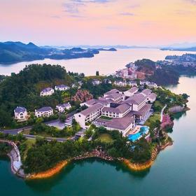 【杭州•千岛湖】梅地亚君澜度假酒店 2天1夜自由行套餐