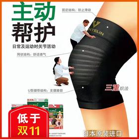 """日本 kowa 万特力护膝!药妆店里的""""断货王""""!穿上它,让膝盖保暖抗寒、减压防磨损,缓解老寒腿、关节炎!轻薄亲肤,运动户外!"""