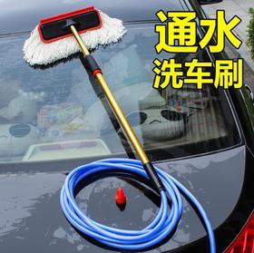 【清洁工具】汽车通水刷洗车拖把长柄伸缩多功能软毛刷车用品专用工具洗车刷子