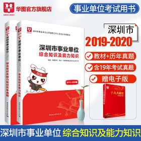 2020深圳事业单位教材+历年深圳事业单位试题集2本图书,含2019年6月份试题