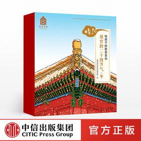 哇 故宫的二十四节气 冬 给孩子的故宫系列 故宫博物院宣传教育部 著 上百个物候小百科 传统文化 中信出版社图书 正版书籍