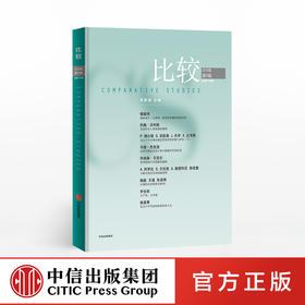 比较104 吴敬琏 著 经济热点和经济学发展前沿 经济结构 经济制度 金融监管  中信出版社图书 正版书籍
