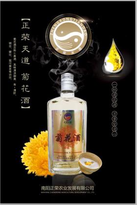 佰昌糖酒会自提|正荣农业 正荣天道42度菊花酒 原价48元 秒杀价29.9元