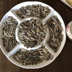 三道眉葵花籽 原味炒瓜子 1斤 2019年 自然农耕八年