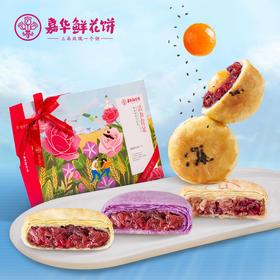 嘉华鲜花饼 活力食足礼盒云南特产零食品小吃传统糕点心礼盒