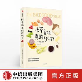 """""""坏""""食物真的坏吗? 破除不科学的饮食迷思找回享受美味的愉悦感 阿伦卡罗尔 著 【预售 11月上旬发货】中信出版社图书 正版书籍"""