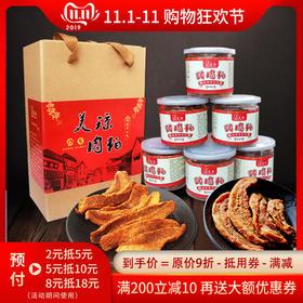 美琼罐军肉粕礼盒 100g*6罐/提
