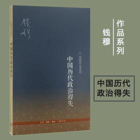 中国历代政治得失/钱穆作品系列