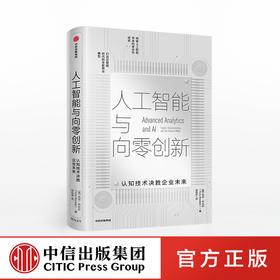 人工智能与向零创新 认知技术决胜企业未来 托尼布比尔 著 人工智能与新的商业模型 中信出版社图书 正版书籍