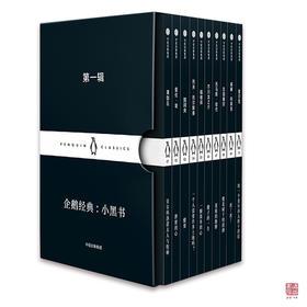 """企鹅经典小黑书(被誉为""""图书届的奥斯卡"""")超越时空的经典,总有一本适合你"""