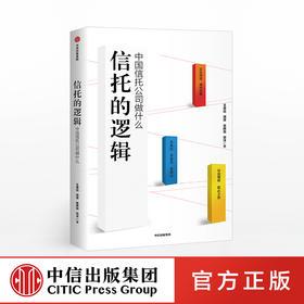 信托的逻辑 中国信托公司做什么 王道远 著 投融资渠道 从业情怀 匠心之作 中信出版社图书 正版书籍