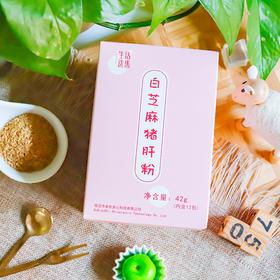 生活选集 白芝麻猪肝粉一盒(共42g/12包)