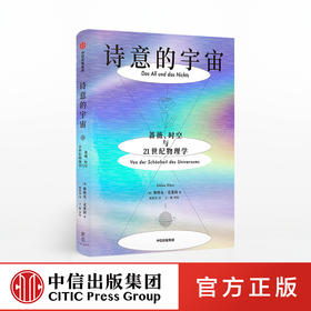 诗意的宇宙 蔷薇 时空与21世纪物理学 斯特凡柯莱因 著 量子纠缠 暴胀理论 弦理论 中信出版社图书 正版书籍