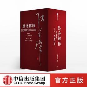 经济解释 五卷本 二〇一九增订版 张五常 著 新制度经济学 现代产权经济学 中信出版社图书正版