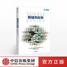 新城市科学 迈克尔巴蒂 著 新城市科学与虚拟现实 人机交互等学科交叉 中信出版社图书 正版书籍