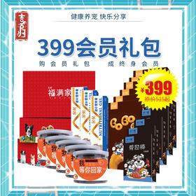【399元任选 会员礼包】喜归 | 399元任选3件,成为喜归终生会员,不满3件不发货