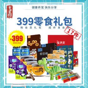 【399零食会员礼包】喜归| 399元超值零食礼包,还可成为喜归终身会员