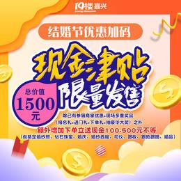 【嘉兴19楼11月10日结婚节】29.9元现金津贴 福利加码 限量发售!
