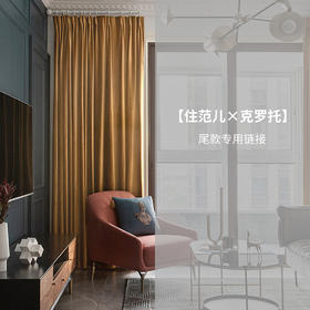 克罗托 全屋窗帘套餐、升降帘、窗帘升级等产品--尾款