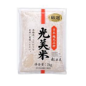 光美大米光美米2kg(严选)日本越光品种大米非进口可搭配五谷杂粮粗粮米