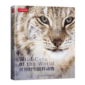 世界野生猫科动物 猫盟cfca推荐  野生哺乳动物猫科动物品种大全图鉴