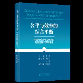 公平与效率的综合平衡--中国养老金体系的制度选择和实践路径