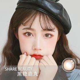 SHARE BEAUTY谐美 黑糖鹿丸(年抛型)